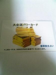 daikinun-card
