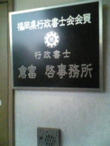 gyouseikanban-1