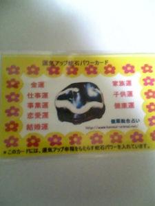 hebiishi-card