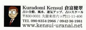 kensuianime5