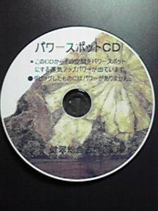pawar-supotto-cd